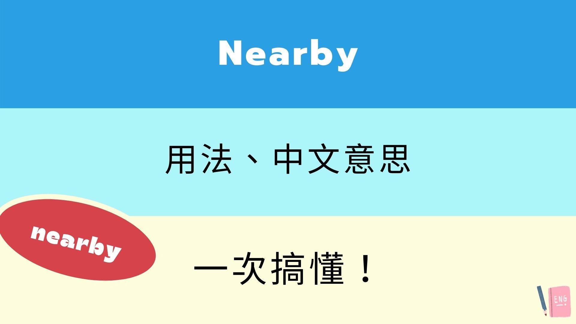 英文 Nearby 所有用法與中文意思!看例句搞懂