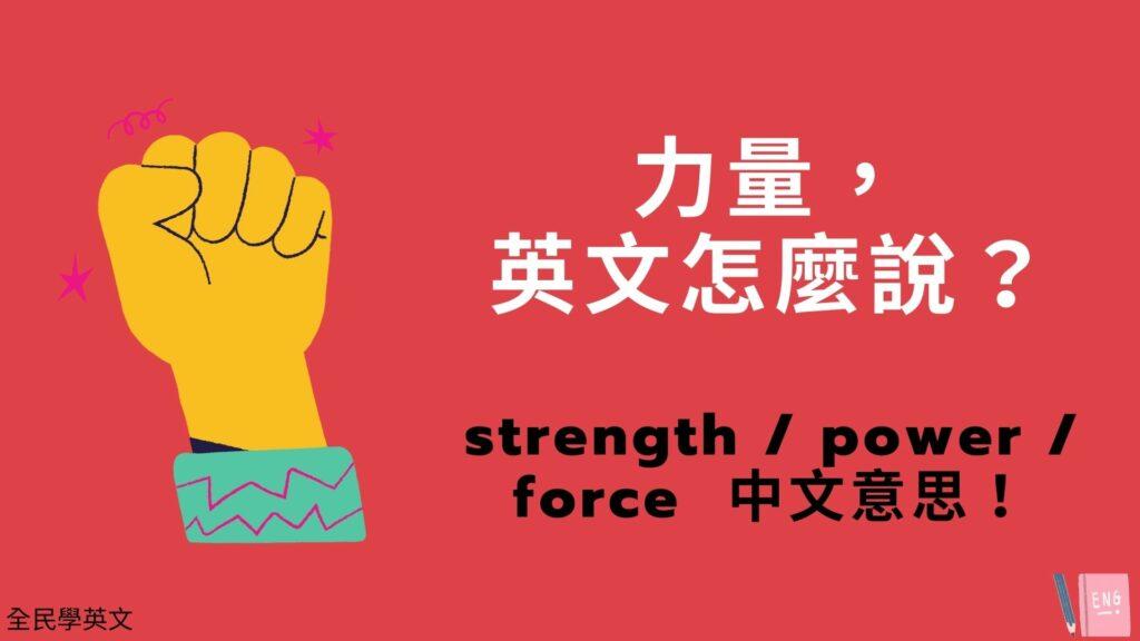 「力量」英文怎麼說?strength / power / force 中文意思與用法!看例句搞懂
