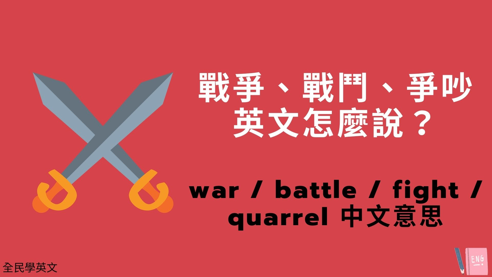 戰爭、戰鬥、爭吵...英文怎麼說?war / battle / fight / quarrel 中文意思!看例句搞懂