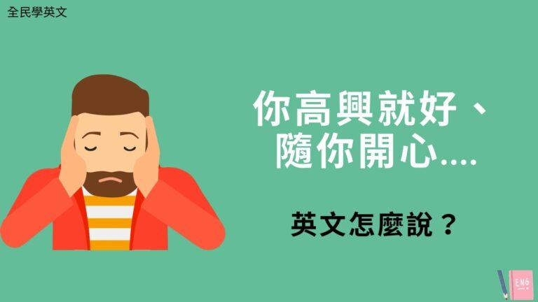 你高興就好、隨你開心...英文怎麼說?看例句搞懂