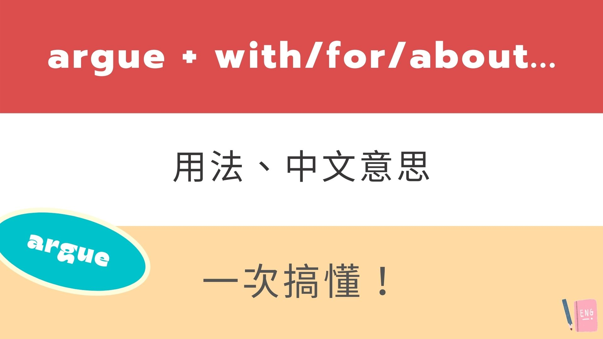 Argue 所有用法與中文意思!後面接 with/for/about/that?來搞懂