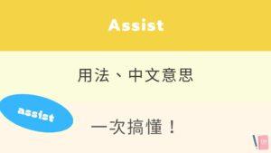 英文 Assist 所有用法與中文意思!看例句搞懂「幫助」的英文