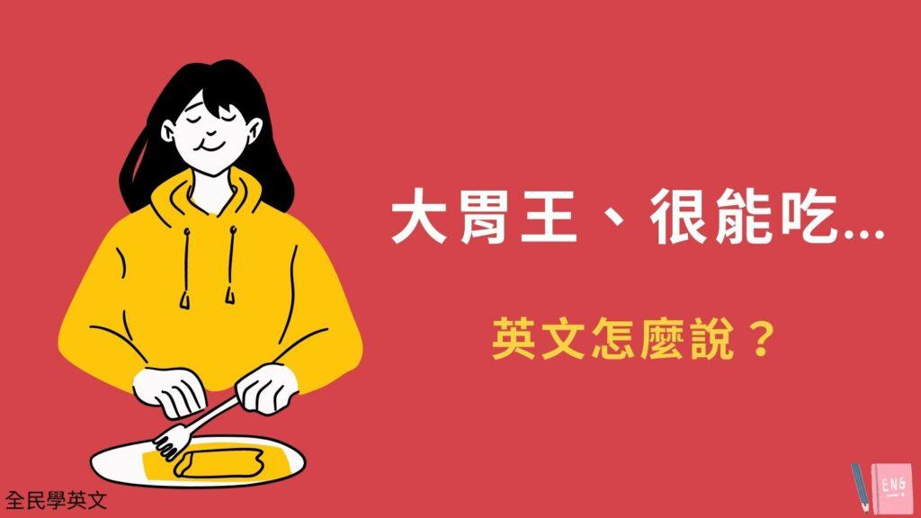 大胃王、很能吃...英文怎麼說?big eater、chow down 中文意思!看例句搞懂