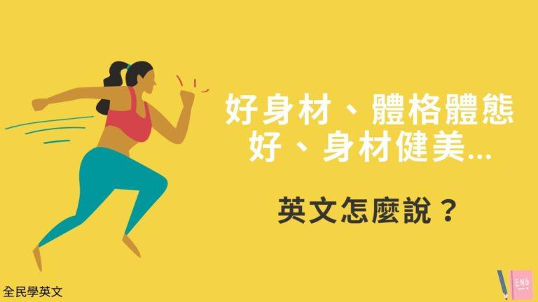 好身材、體格體態好、身材健美...英文怎麼說? 口語例句來搞懂!