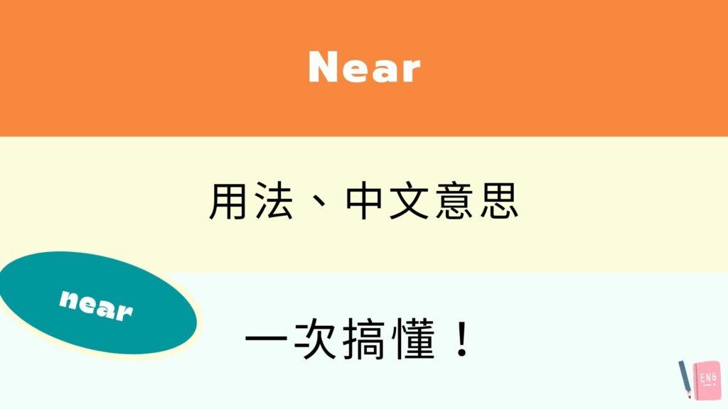 英文 Near 所有用法與中文意思!跟 Nearby 差在哪?看例句搞懂!