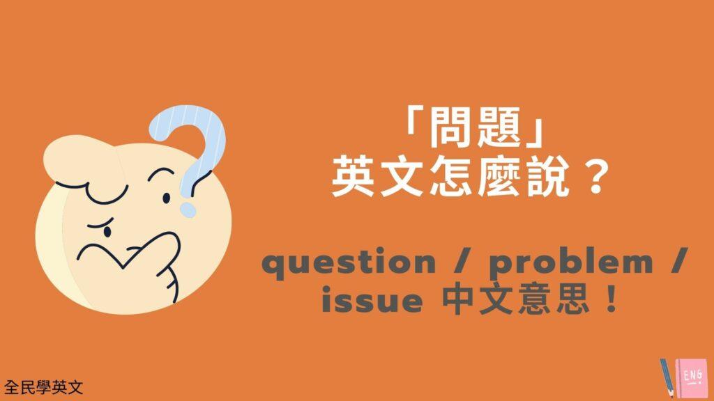 「問題」英文怎麼說?question / problem / issue 中文意思!看例句搞懂