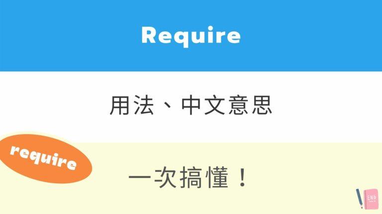 Require 所有用法與中文意思!後面接 to/with/that?文法、例句來搞懂