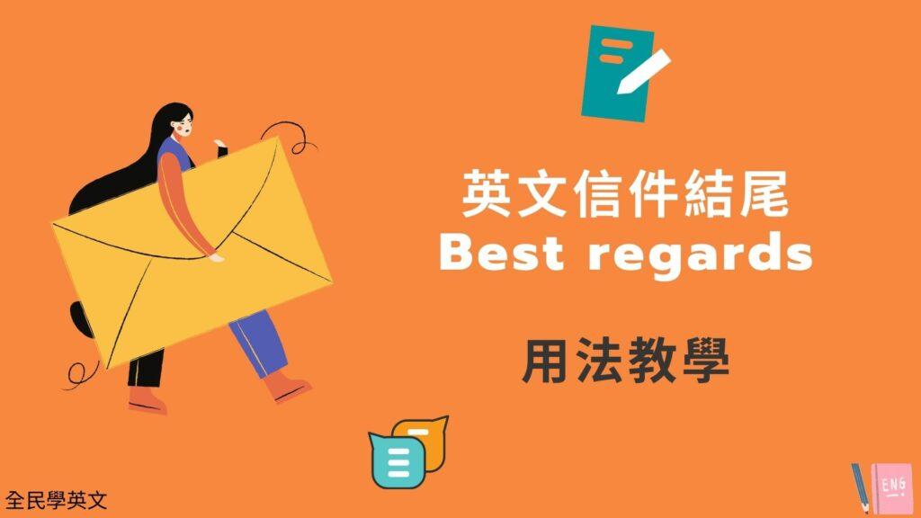 英文信件結尾 Best regards 用法與意思是?各種 Email 書信結尾用法