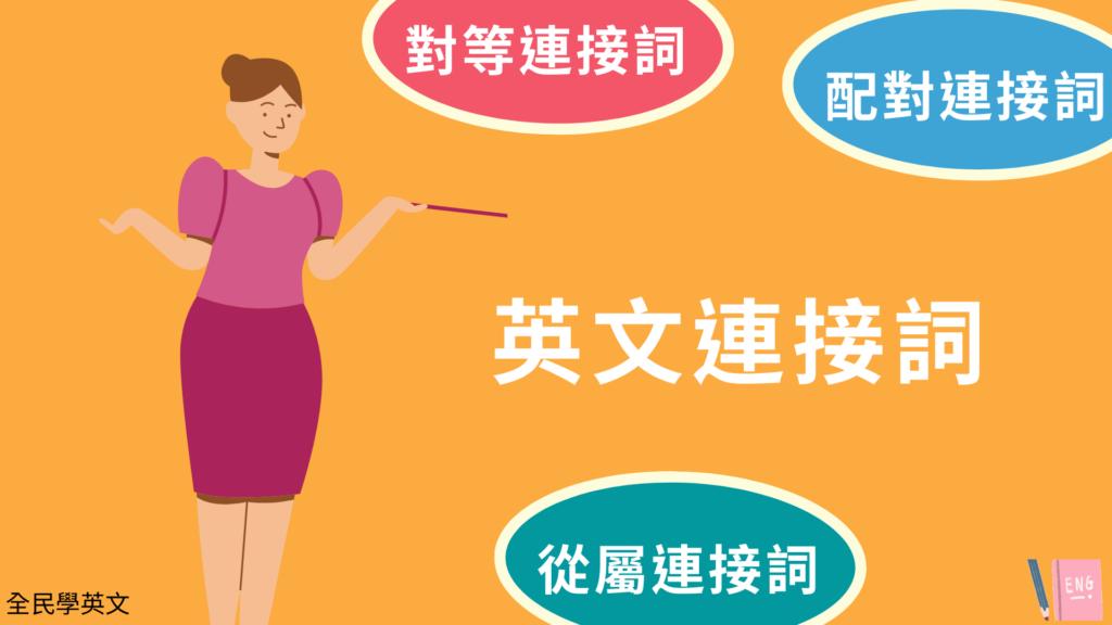 英文連接詞有哪些?對等與從屬連接詞文法、用法!看例句搞懂