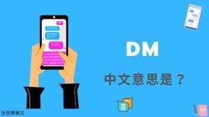 英文 DM 中文意思是?原來 DM 有這些用法跟意思!