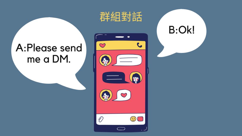DM = Direct Message 中文意思為私訊